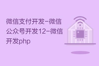 微信支付开发-微信公众号开发12-微信开发php