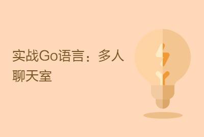 实战Go语言:多人聊天室
