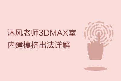 沐风老师3DMAX室内建模挤出法详解