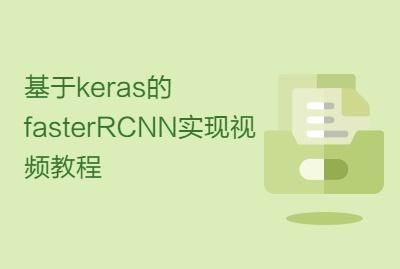 基于keras的fasterRCNN实现视频教程
