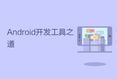 Android开发工具之道