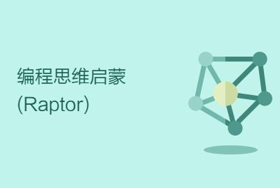 编程思维启蒙(Raptor)