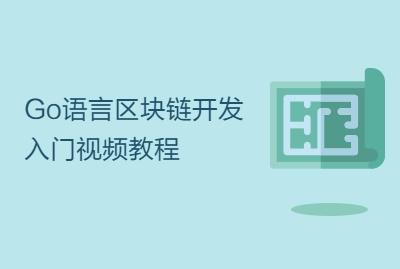 Go语言区块链开发入门视频教程