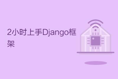2小时上手Django框架