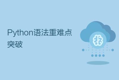 Python语法重难点突破