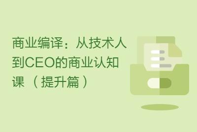 商业编译:从技术人到CEO的商业认知课 (提升篇)