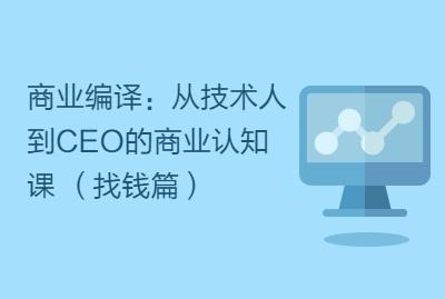 商业编译:从技术人到CEO的商业认知课 (找钱篇)