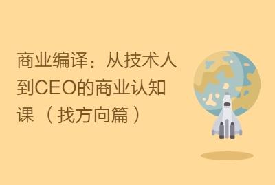 商业编译:从技术人到CEO的商业认知课 (找方向篇)
