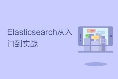 Elasticsearch从入门到实战