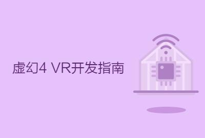 虚幻4 VR开发指南