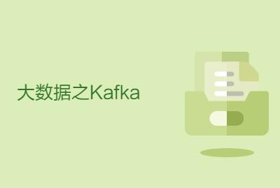 大数据之Kafka