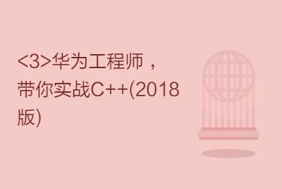 <3>华为工程师 ,带你实战C++(2018版)