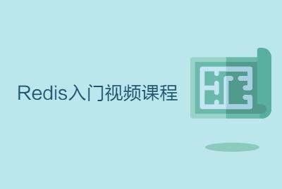 Redis入门视频课程