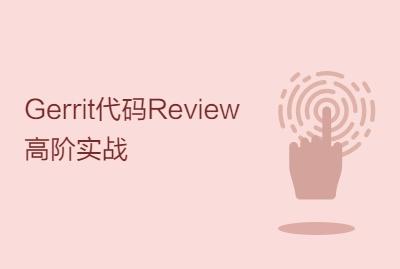 Gerrit代码Review高阶实战