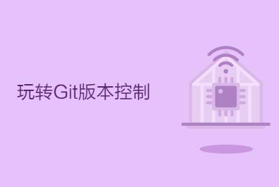 玩转Git版本控制