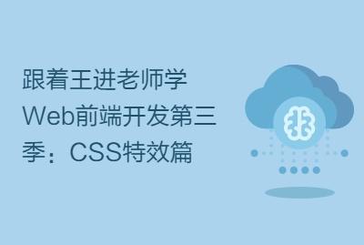 跟着王进老师学Web前端开发第三季:CSS特效篇