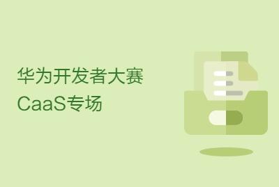 华为开发者大赛CaaS专场