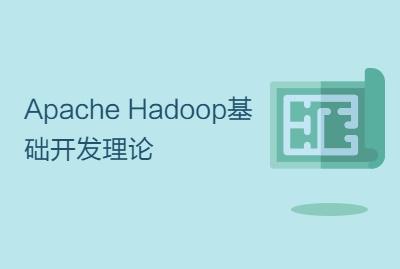Apache Hadoop基础开发理论