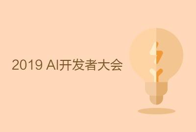 2019 AI开发者大会