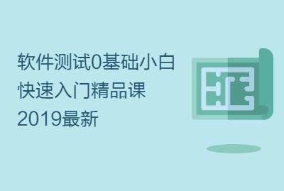 软件测试0基础小白快速入门精品课2019最新