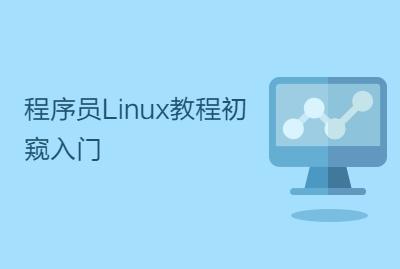 程序员Linux教程初窥入门