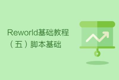 Reworld基础教程(五)脚本基础