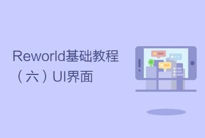 Reworld基础教程(六)UI界面