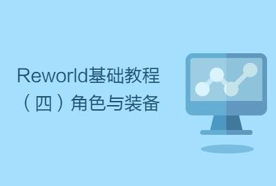 Reworld基础教程(四)角色与装备