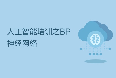 人工智能培训之BP神经网络