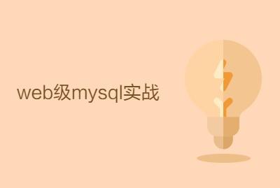 web级mysql实战