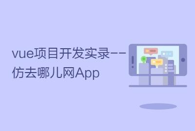 vue项目开发实录--仿去哪儿网App