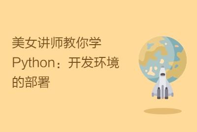 美女讲师教你学Python:开发环境的部署