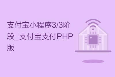 支付宝小程序3/3阶段_支付宝支付PHP版