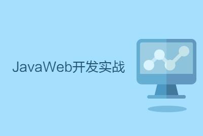 JavaWeb开发实战