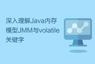 深入理解Java内存模型JMM与volatile关键字