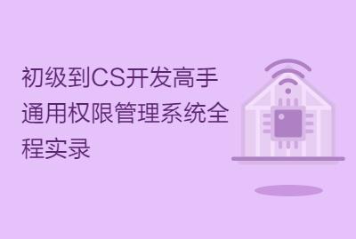 初级到CS开发高手通用权限管理系统全程实录