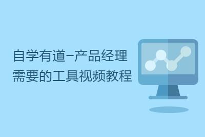 自学有道-产品经理需要的工具视频教程