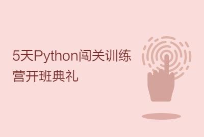 5天Python闯关训练营开班典礼