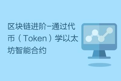 区块链进阶-通过代币(Token)学以太坊智能合约
