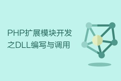 PHP扩展模块开发之DLL编写与调用