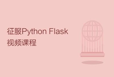 征服Python Flask视频课程