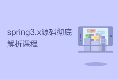 spring3.x源码彻底解析课程
