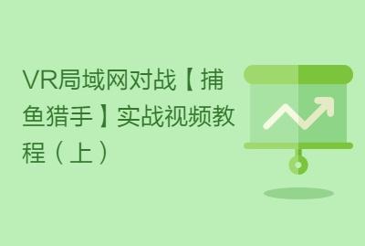VR局域网对战【捕鱼猎手】实战视频教程(上)