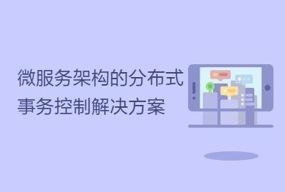 微服务架构的分布式事务控制解决方案