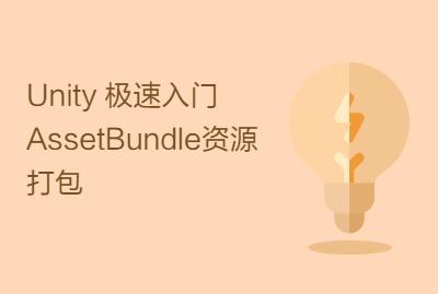 Unity 极速入门AssetBundle资源打包