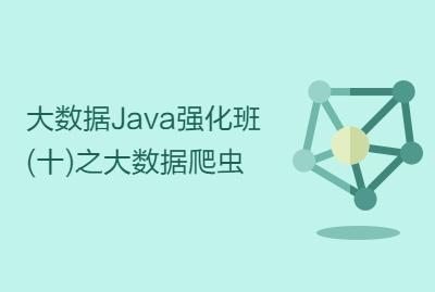 大数据Java强化班(十)之大数据爬虫