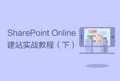 SharePoint Online 建站实战教程(下)
