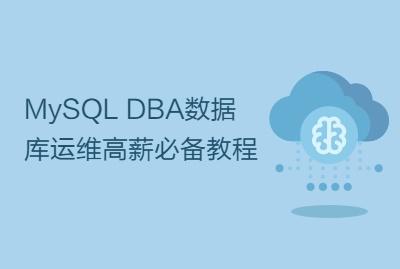 MySQL DBA数据库运维高薪必备教程