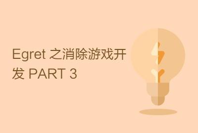 Egret 之消除游戏开发 PART 3