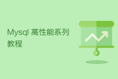 Mysql 高性能系列教程
